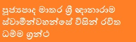You can download rare dhamma books written by Most Ven Matara Sri Nanarama Thero or others based on Ven Thero's dhamma talks